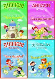 Дипломы шаблоны для детского сада no  Дипломы шаблоны для детского сада