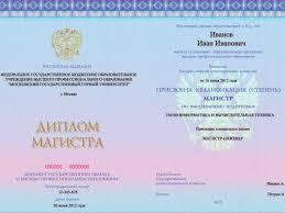 Диплом МИЭТ  Диплом магистра с приложением