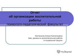 Презентация на тему Отчет об организации воспитательной работы  1 Отчет об организации воспитательной работы