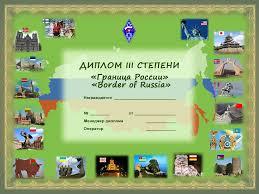 Дипломная программа Граница России border of russia условия  Дипломная программа