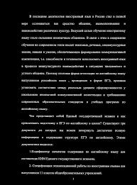 Курсовая работа на тему Модель подготовки учащихся Ломоносовской  В последние десятилетия иностранный язык в России стал в полной мере осознаваться как средство общения