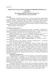 Темы рефератов Институт педагогики психологии и удк 519 6 дискретная математика теория отношений в