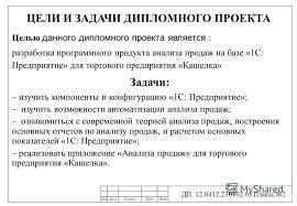 Презентация на тему Разработчик Котенко М А группа  2 Изм Лист докум Подп Дата ДП Плакат 2 Целью данного дипломного проекта