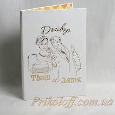Диплом на свадьбу Договор Тещи и Зятя купить в украине Киев  Диплом на свадьбу Договор Тещи и Зятя image 1
