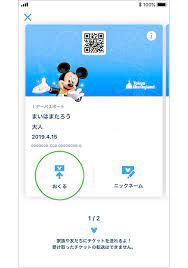 ディズニー アプリ チケット 送る