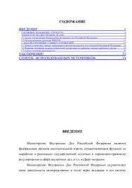 Реферат Министерство Внутренних Дел Российской Федерации Правовое  Реферат Министерство Внутренних Дел Российской Федерации Правовое положение структура компетенция ответственность