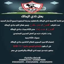 يتيم مصطنع التشويق اكاديمية نادى الزمالك لكرة القدم - citedugout44.com