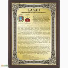 Фамильный диплом Семейные Традиции  на папирусе диплом станет стильным дополнением интерьера кабинета или гостиной её обладателя В более элитном кожаном или деревянном он может стать