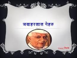 hindi essay on jawahar lal nehru जवाहर लाल नेहरू  hindi essay on jawahar lal nehru जवाहर लाल नेहरू पर निबंध