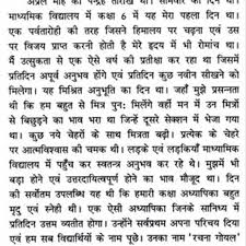 essay writing my school in hindi an essay on nature chamberlain