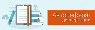 Автореферат диссертации online education alexandra di Автореферат диссертации