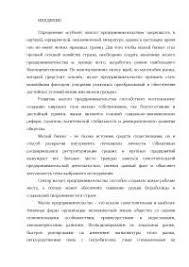 Бухгалтерский учет аудит и анализ на примере торгового предприятия  Бухгалтерский учет анализ и аудит на малом предприятии на примере ООО Союз Идеал