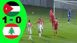 ملخص مباراة الأردن ولبنان 1 - 0 | مباراة دولية ودية 2021/03/24