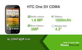 HTC One SV CDMA Price in Sri Lanka June ...
