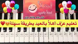 تعليم عزف أهلا بالعيد بطريقة سهلة للمبتدئيين