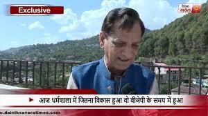 Exclusive Interview Kishan Kapoor Former Mla Bjp Dharamsala Himachal Pradesh