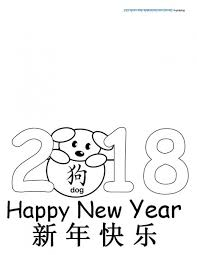 chinese character for happy new year printable greeting cards for year of the dog kid crafts for chinese
