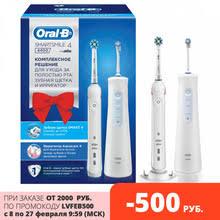 <b>Зубные щетки</b>, купить по цене от 52 руб в интернет-магазине ...