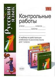 Русский язык Контрольные работы класс Бесплатная  Русский язык Контрольные работы 1 класс