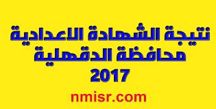 نتيجة الشهادة الاعدادية 2018 محافظة الدقهلية