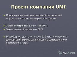 Презентация на тему МИРОВЫЕ БАЗЫ ДАННЫХ ДИССЕРТАЦИЙ И  4 Проект компании umi Поиск