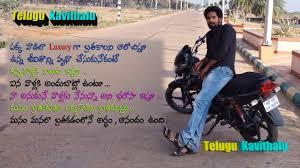 Telugu Kavithalu On Life Telugu Kavithalu On Village Life Love