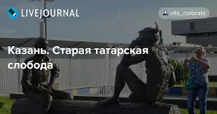 <b>Казань</b>. <b>Старая</b> татарская слобода: vita_colorata — LiveJournal