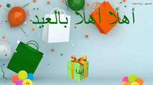 قالب لعبة أهلا أهلا بالعيد بوربوينت لإثارة التنافس بين الطلاب - المعلمة  أسماء