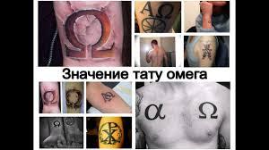 значение тату омега информация про особенности и фото примеры для сайта Tattoo Photoru