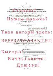 Дипломные работы для студентов ТУСУР Дипломная работа пример титульного листа