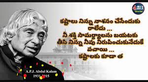 A P J Abdul Kalam Inspirational Quotes Telugu Whatsapp Status
