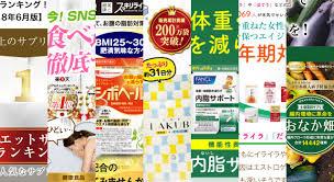 年齢訴求別5選健康食品ダイエットのランディングページlp