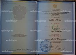 Дипломированные психологи Смоленск  Психологи загрузившие скан диплома Смоленск