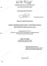 Диссертация на тему Защита информации в сфере служебной тайны в  Диссертация и автореферат на тему Защита информации в сфере служебной тайны в деятельности ОВД