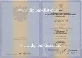 Высшее образование заочно дист форма Диплом гос образца  Высшее образование заочно дист форма Диплом гос образца 11 000 семестр Нижний Новгород