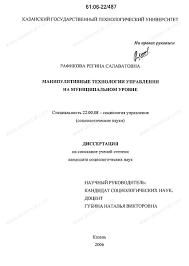 Диссертация на тему Манипулятивные технологии управления на  Диссертация и автореферат на тему Манипулятивные технологии управления на муниципальном уровне