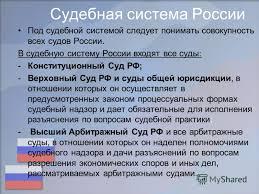 Презентация на тему Правосудие в современной России Цель  3 Судебная система России Под судебной