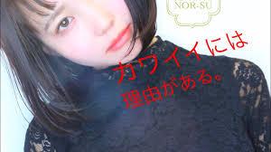 可愛い髪型ワンレングスボブシースルーバング Nor Su Youtube