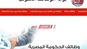 رابط بوابة الوظائف الحكومية تقديم وظائف المجلس القومي للشباب 2020 - موقع  صباح مصر