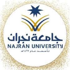 جامعة نجران تفتح القبول الاحتياطي للمرحلة الثانية - جريدة الوطن السعودية