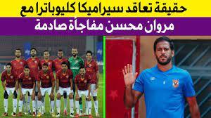 مفاجأة صادمة حقيقة تعاقد سيراميكا كليوباترا مع مروان محسن - YouTube