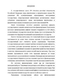 Государственные финансовые резервы Курсовые работы Банк  Государственные финансовые резервы 13 01 14
