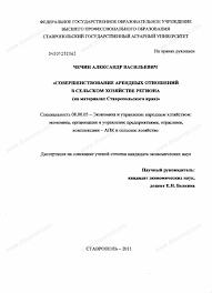 Работники в сельском хозяйстве курсовая mozavodskoe Работники в сельском хозяйстве курсовая файлом