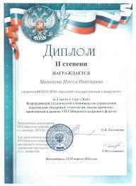 Братский Государственный Университет Кафедра менеджмента и  Студенты кафедры МиИТ ежегодно активно участвуют во Всероссийском студенческом конкурсе исследовательских работ в области экономики труда и управления