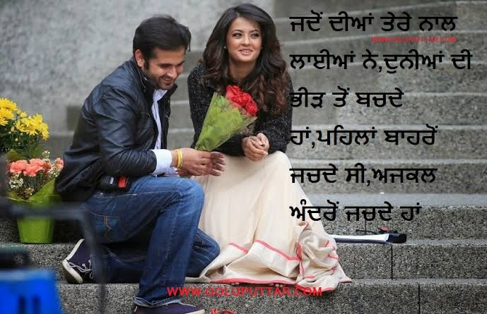 facebook love shayari in punjabi