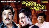 M. Krishnan Nair Dwik Vijayam Movie
