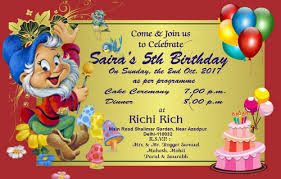 egiftmaart birthday invitation cards