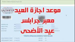 حجز موعد اجازة عيد الاضحى معبر جرابلس الحدودي 2018 وتفاصيل عن اجازة العيد -  YouTube