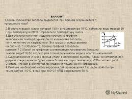 Презентация на тему Контрольная работа Тепловые явления Урок  2 ВАРИАНТ