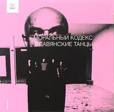 <b>Моральный Кодекс</b>. <b>Славянские</b> танцы (CD + DVD) — купить в ...